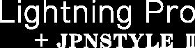 Lightning Pro + JPNSTYLE II のカスタマイズ、TIPS